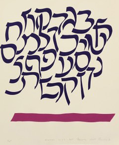 "Photo of Peretz Wolf-Prusan's serigraph ""Rashi Alef Bet."" Artwork depicts a grouping of Hebrew letters (in Rashi semi-cursive typeface style) above a banner of purple."