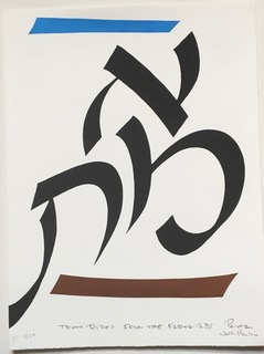 "Photo of Peretz Wolf-Prusan's serigraph ""Truth Rises From the Earth."" Artwork depicts Hebrew letters in black in the center with a strip of blue above and brown below."