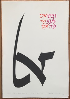 "Photo of Peretz Wolf-Prusan's serigraph ""If I Am Only For Myself, What Am I?."" Artwork depicts hebrew lettering: large and in black in the center and smaller in reddish orange and purple in the upper right."