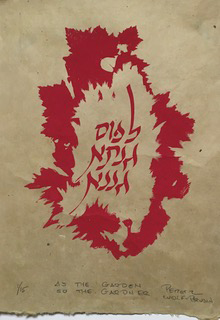"Photo of Peretz Wolf-Prusan's serigraph ""As the Garden."" Image depicts red Hebrew words in the center on a ring of red leaf shapes. In pencil at the bottom ""As the Garden, so the Gardener."""