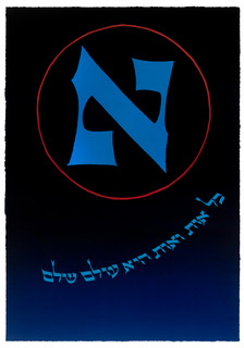 "Photo of Peretz Wolf-Prusan's serigraph ""Every Letter is a Whole World."" Image depicts a large stylized Hebrew letter ""Aleph"" att he center top inside of a red circle. Swooping below is a line of Hebrew text."