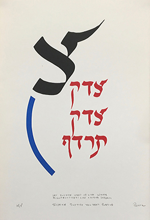 "Photo of Peretz Wolf-Prusan's silkscreen ""Justice Justice."" The image depicts a black Hebrew letter Tzadi in the upper left, red Hebrew text in the middle right (justice, justice...) and a curved strip of blue ink to the lower left."
