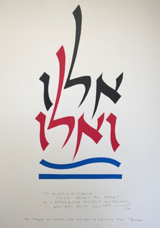 "Photo of Peretz Wolf-Prusan's serigraph ""Elu v'Elu."" Image depicts in black and red ""Elu v'Elu"" in Hebrew script. Below are two blue lines, the top line curves, the bottom is straight."