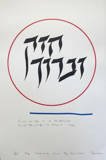 "Photo of Peretz Wolf-Prusan's serigraph ""Hazak u'Baruch."" Image depicts ""Hazak u'Baruch"" in black Hebrew text inside of a red circle outline. Below is a blue line."