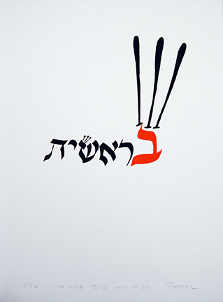 """Photo of Peretz Wolf-Prusan's serigraph """"In the Big Inning."""" Image depicts the hebrew text for """"In the beginning"""" with 3 baseball bats over the Bet."""