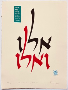 """Photo of Peretz Wolf-Prusan's serigraph """"Elu v'Elu I"""" (These and These in English). Image depicts in black and red """"Elu v'Elu"""" in Hebrew script. Top left has a green rectangle with the text: These and These are the Words of the Living God."""