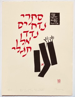 """Photo of Peretz Wolf-Prusan's serigraph """"Hide the Outcast II."""" Image depicts red hebrew lettering, three black bars (one bent) with an Aleph in red and hands reaching out. Top right has a black box with the text: Hide the Outcast do Not Betray the Fugitive."""