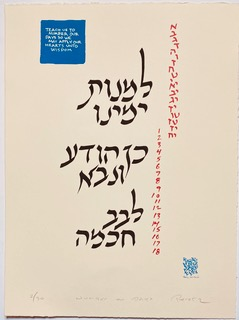 """Photo of Peretz Wolf-Prusan's serigraph """"Number Our Days."""" Image depicts Hebrew text in black with red numbers and hebrew letters running top to bottom on the right side. Top left has a blue square with text: Teach Us to Number Our Days so We May Apply Our Hearts Unto Wisdom."""
