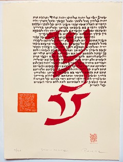 """Photo of Peretz Wolf-Prusan's serigraph """"Steinsaltz."""" Image depicts Torah text across the upper half of the page with Hebrew letters in red overlapping running top to bottom. Lower left has an orange square with English text."""